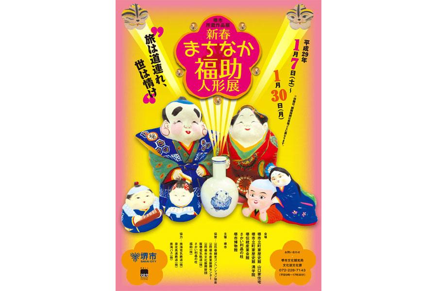 福助人形が展示されるほか、福助グループからは福助グッズの販売やガチャガチャ、着ぐるみ人形などが出展