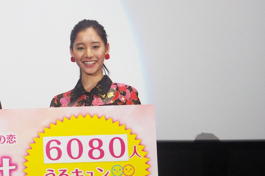 舞台挨拶に登場した新木優子。1月4日からの舞台挨拶ツアーは計12回。「この映画でうるキュンした人」の数は6080人に