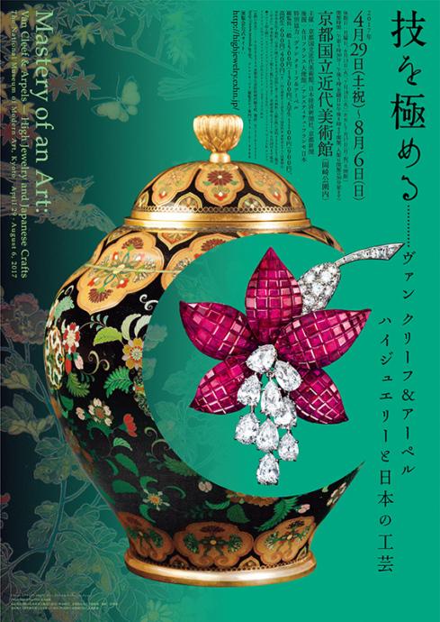 展覧会『技を極める-ヴァン クリーフ&アーペル ハイジュエリーと日本の工芸』ポスター