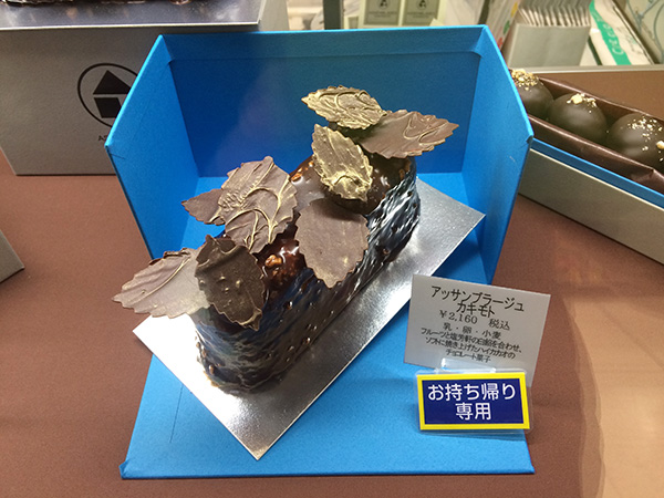 京都のパティスリー「アサンブラージュ カキモト」は、「塩芳軒」(京都市上京区)の餡にフルーツを合わせて焼き上げた、チョコレート菓子を限定70個販売。2160円/『〜パリ発、チョコレートの祭典〜 サロン・デュ・ショコラ』@ジェイアール京都伊勢丹、2月1日より