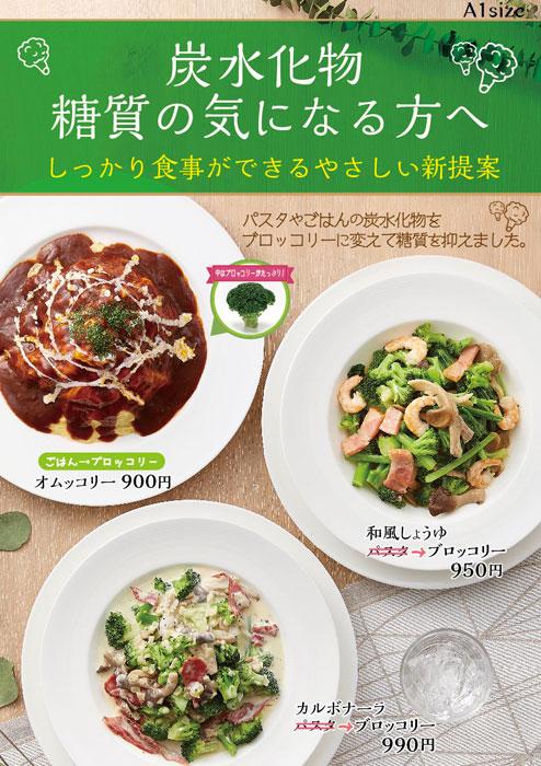 「なぜ、ブロッコリー?」と興味を引くメニューが、1月から大阪駅構内のカフェで取扱いがはじまった