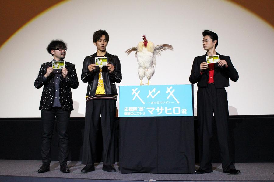 大きく羽ばたくマサヒロくんに少し驚いていた松坂桃李(左から2番目)、兼重淳監督(左)、菅田将暉