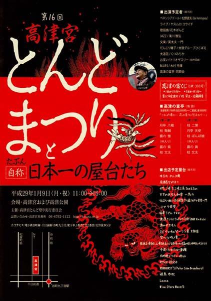 『第16回 高津宮とんど祭とたぶん(自称)日本一の屋台たち』フライヤー(大阪市中央区、1月9日開催)