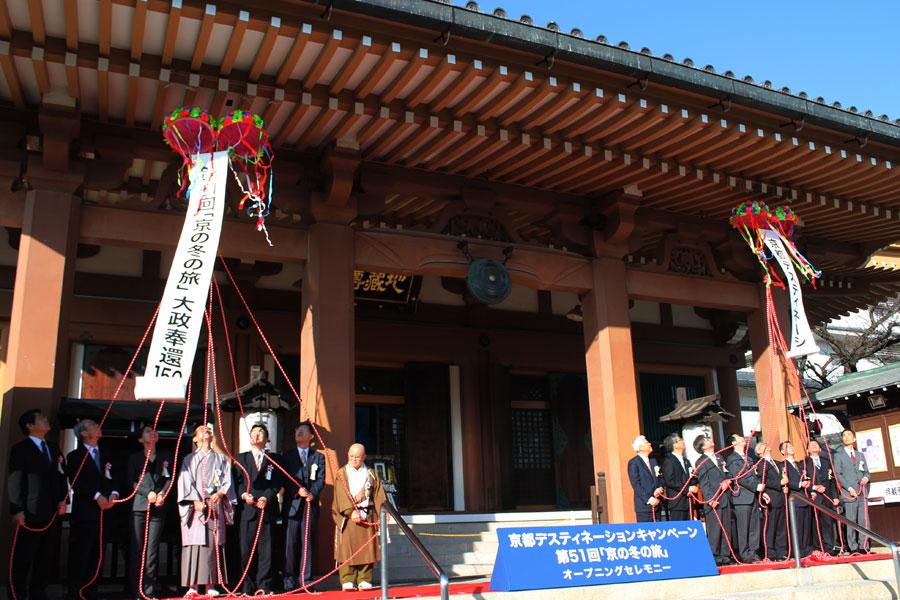 オープニングイベントでは、京都市長ら主催者と来賓によるくす玉割りがおこなわれた(13日・壬生寺)