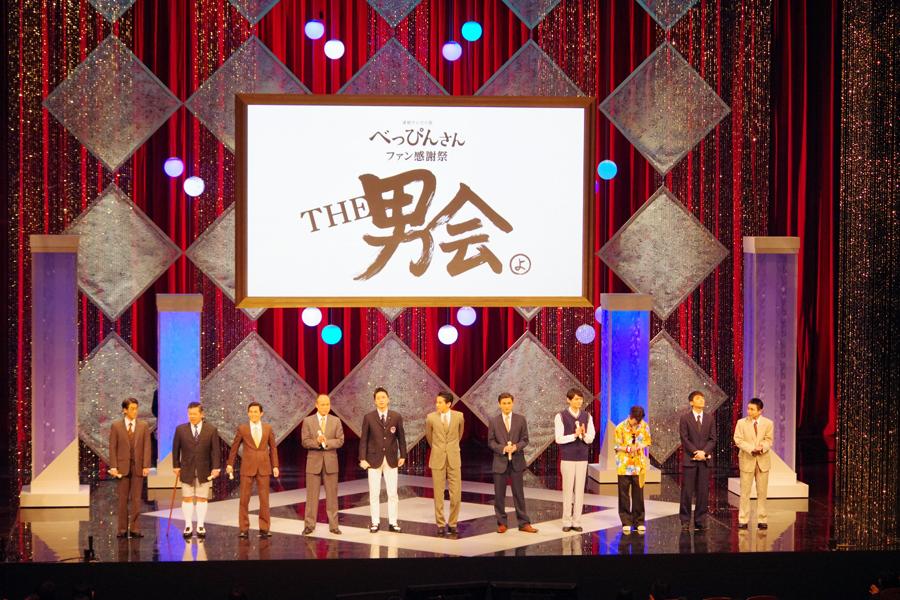 『べっぴんさん』に出演する男性俳優陣13人が登場した『THE 男会』(14日、NHK大阪ホール)