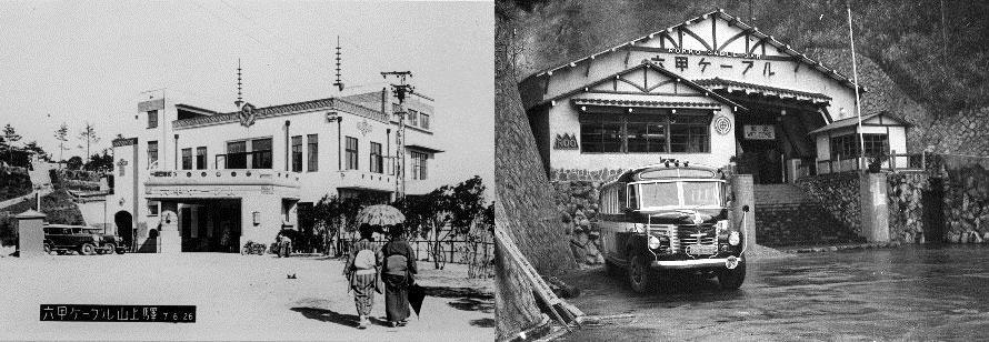 左が開業当初の六甲ケーブル 六甲山上駅(1932年)、右は水害に遭う前の土橋駅とボンネットバス