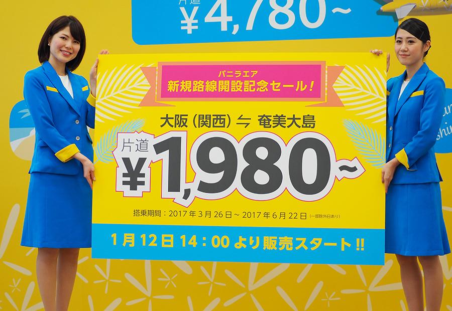 新規路線開設記念セールとして、大阪(関西国際空港)ー奄美大島間を1980円で発売