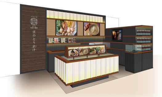 「侘家古暦堂 高島屋京都店」の店舗イメージ