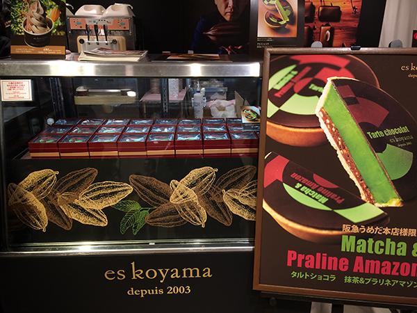 「パティシエ エス コヤマ」のタルトショコラ 抹茶&プラリネアマゾンは、1個1080円。こちらはテイクアウトで