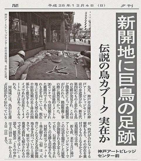 新開地に巨鳥の足跡掲載記事(神戸アートビレッジセンター前)