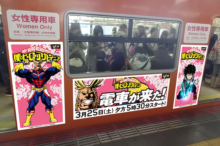 3月1日から不定期運行で走る『僕のヒーローアカデミア』ラッピング電車
