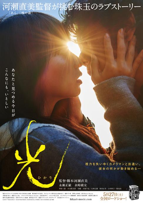 河瀬直美監督の最新作『光』のポスタービジュアル