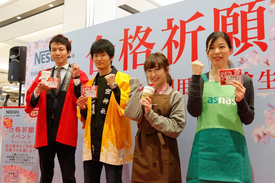 キットカットの受験生合格祈願イベントに応援にかけつけた2017年福男の鈴木隆司さん(左から2人目)ら