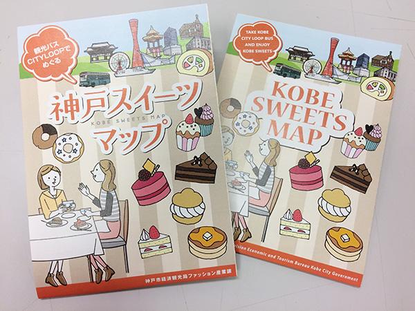 「神戸スイーツマップ」は、フェア開催の洋菓子店と、神戸市総合インフォメーションセンター(JR三ノ宮駅東口南側)、新神戸駅観光案内所、北野観光案内所にて配布。英語版もある
