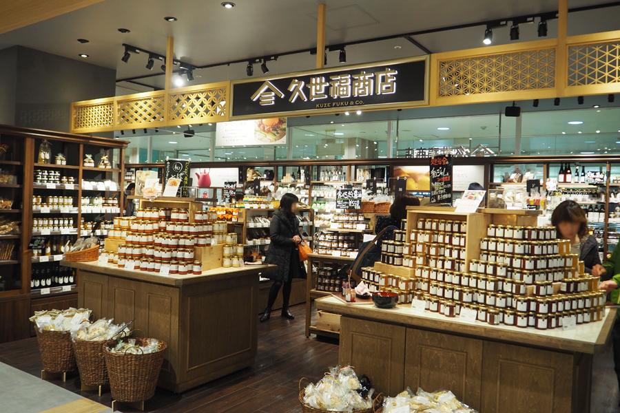 併設する「久世福商店」には約1100種類のこだわり食材が揃う