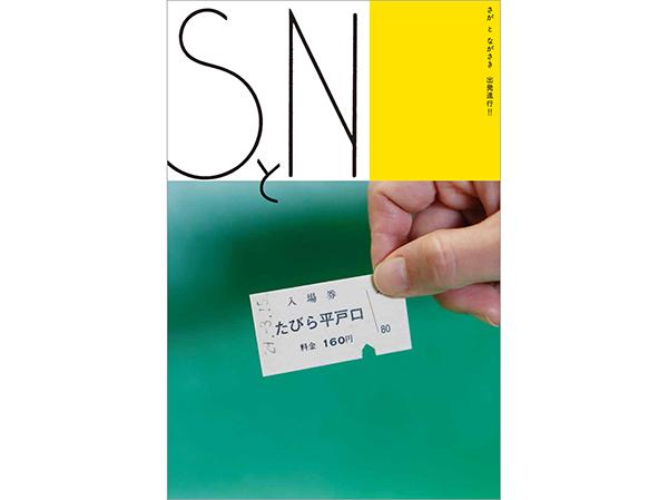 『SとN』表紙イメージ(現在制作中)、2017年3月15日刊行、B5判変型、144P・オールカラー