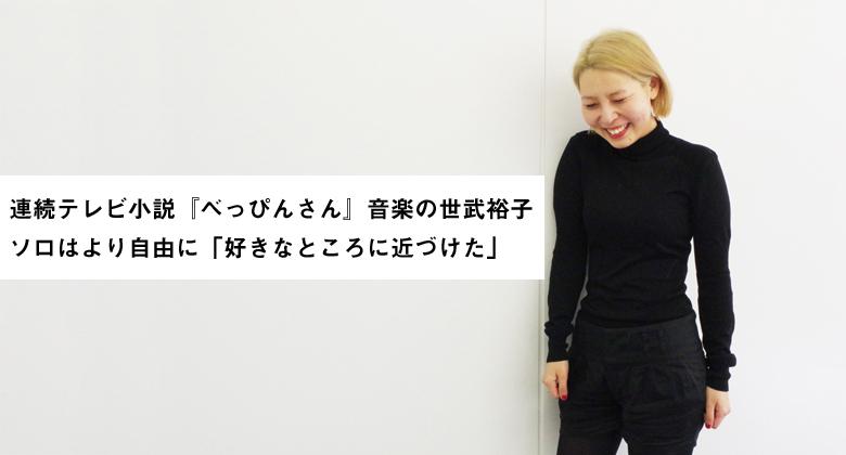 朝ドラ音楽の世武裕子、ライブは5人鍵盤