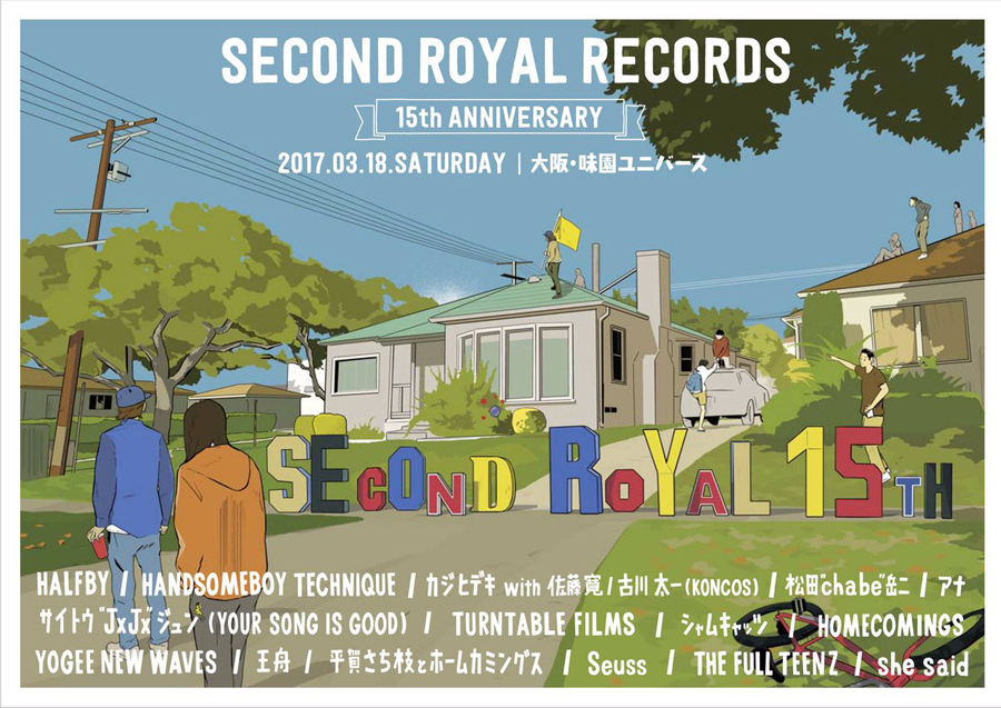 『Second Royal Records 15th Anniversary』(3月18日、ユニバース)