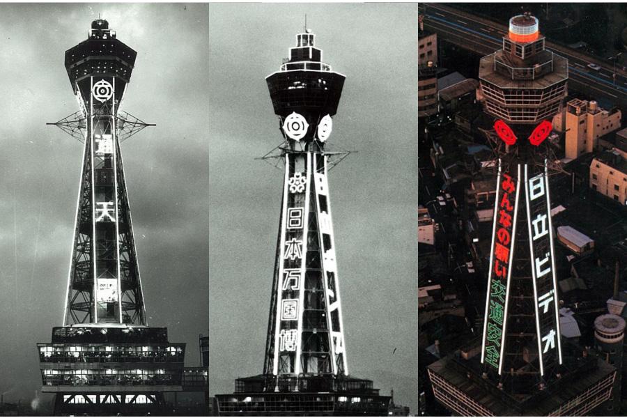 左から1957年、1967年、1979年の通天閣。1996年からは5年おきにネオンがリニューアルしてる