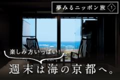 海が見える温泉宿で、のんびり京都 [PR]