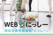西区の魅力を再発見、WEBにっしー [PR]