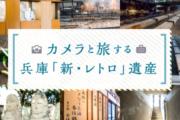 カメラと旅する兵庫「新・レトロ」遺産 [PR]