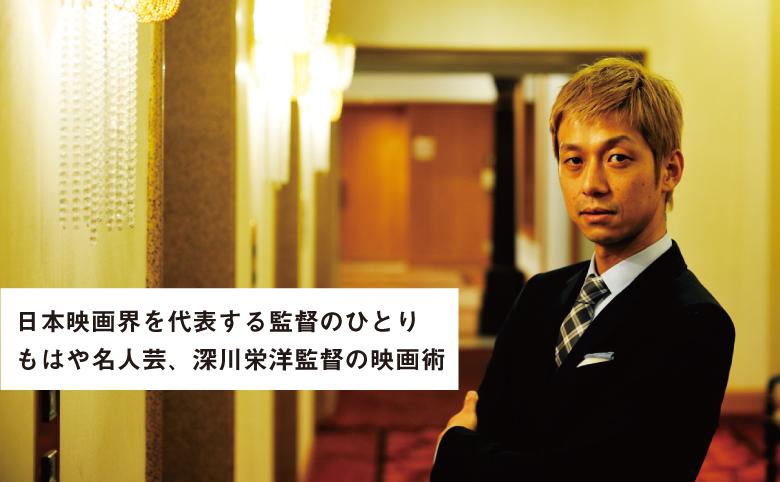 もはや名人芸、深川栄洋監督の映画術