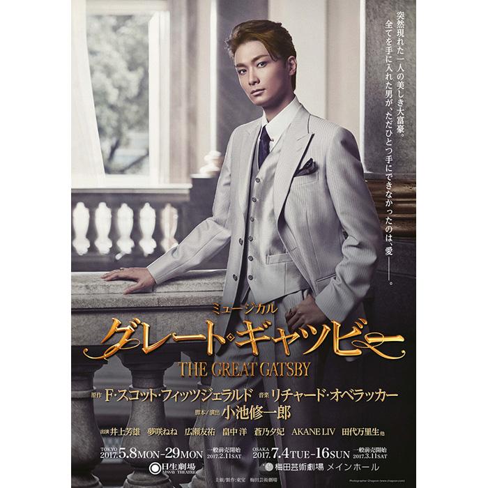 井上芳雄は小池修一郎の『モーツァルト!』などに主演しているが、翻訳ミュージカル以外の新作で組むのは初めて