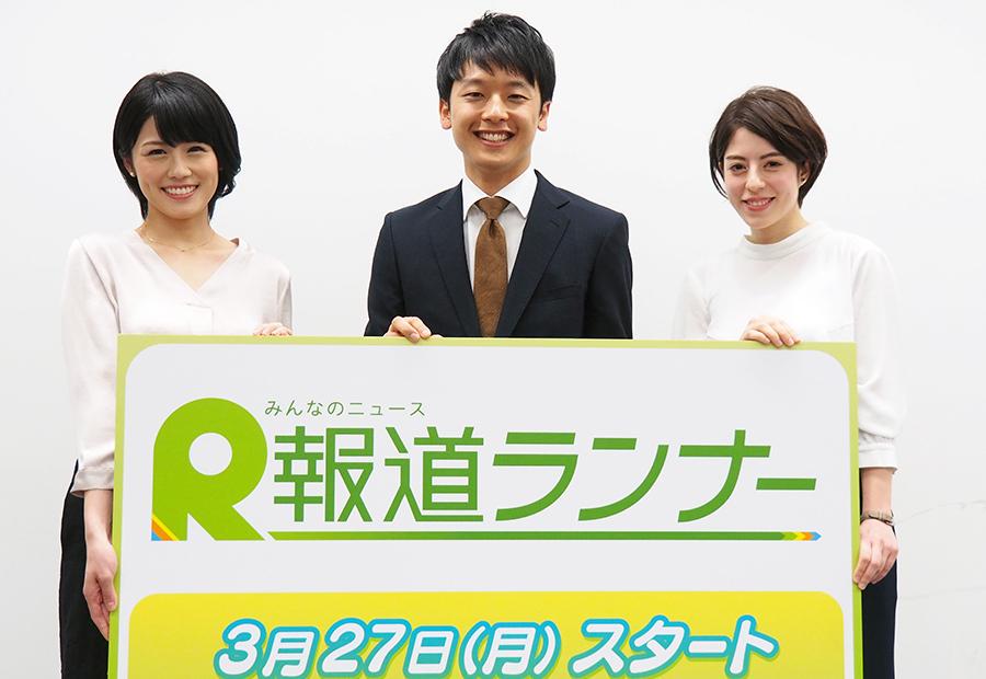 会見で意気込みを語った中島めぐみアナ、新実彰平アナ、薄田ジュリアアナ(左から)