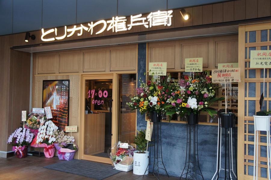 「N.KLASS泉大津」にオープンした焼き鳥と博多もつ鍋の「とりかわ権兵衛」