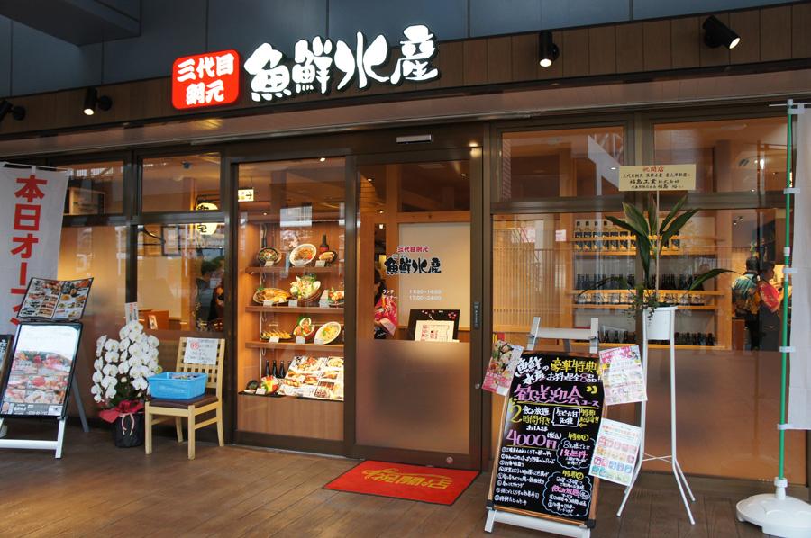 「N.KLASS泉大津」にオープンした海鮮居酒屋「三代目網元 魚鮮水産」