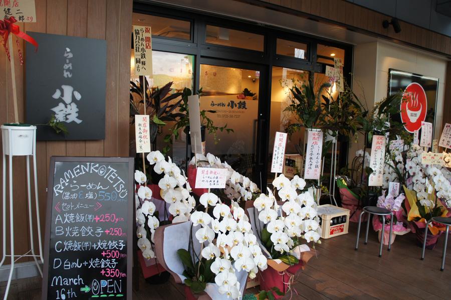 「N.KLASS泉大津」にオープンしたラーメン店「小鉄」