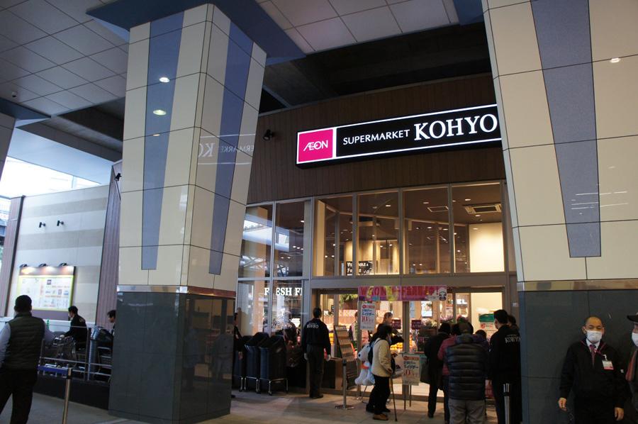 「N.KLASS泉大津」にオープンしたスーパーマーケット「KOHYO」