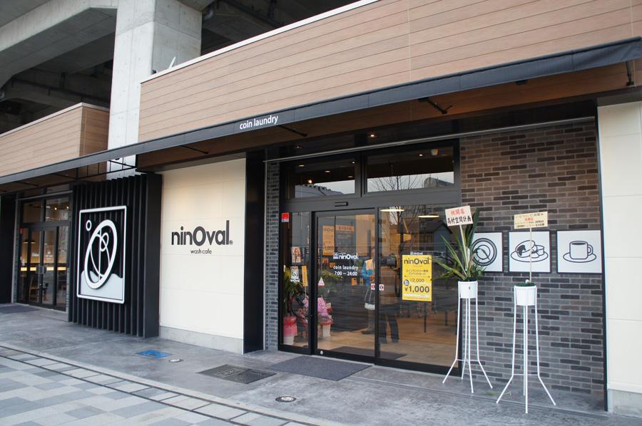 「N.KLASS泉大津」にオープンしたコインランドリー&カフェ「ニノーバルウォッシュカフェ」