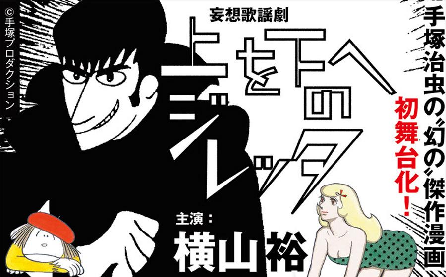 妄想歌謡劇『上を下へのジレッタ』ビジュアル