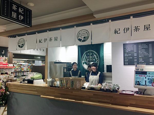 「紀伊茶屋」では、京番茶が150円〜、抹茶とほうじ茶のソフトクリーム380円、ぜんざいなどの甘味は400円〜