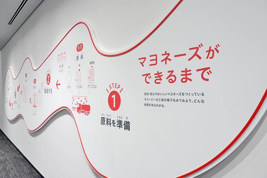 「キユーピー神戸工場」の「オープンキッチン」の様子