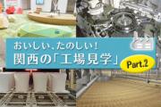 おいしい、たのしい!関西の工場見学2