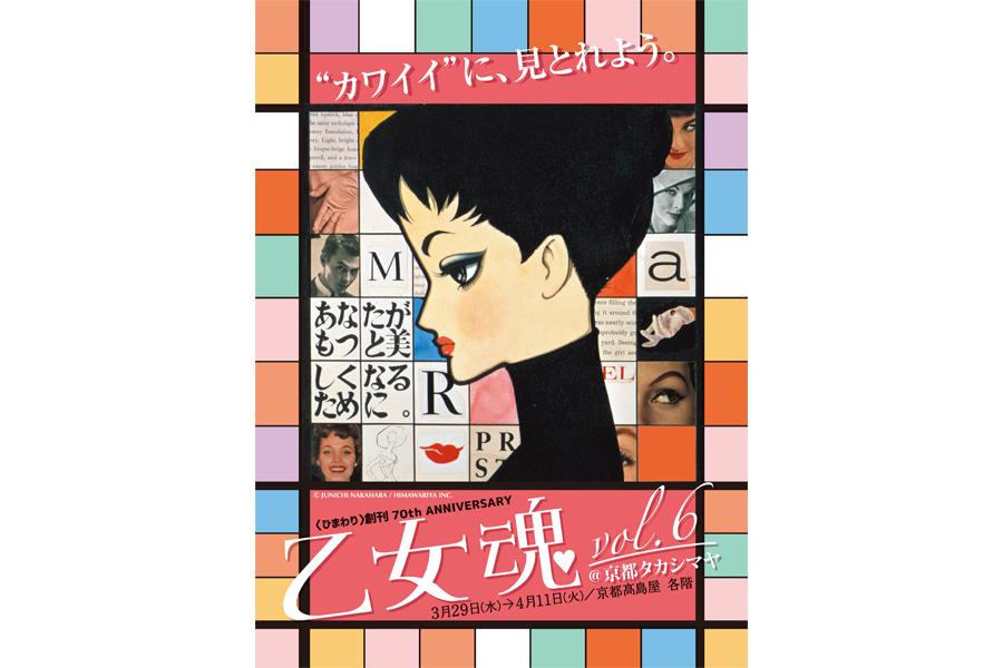 「京都高島屋」で開催されている『乙女魂 vol.6』