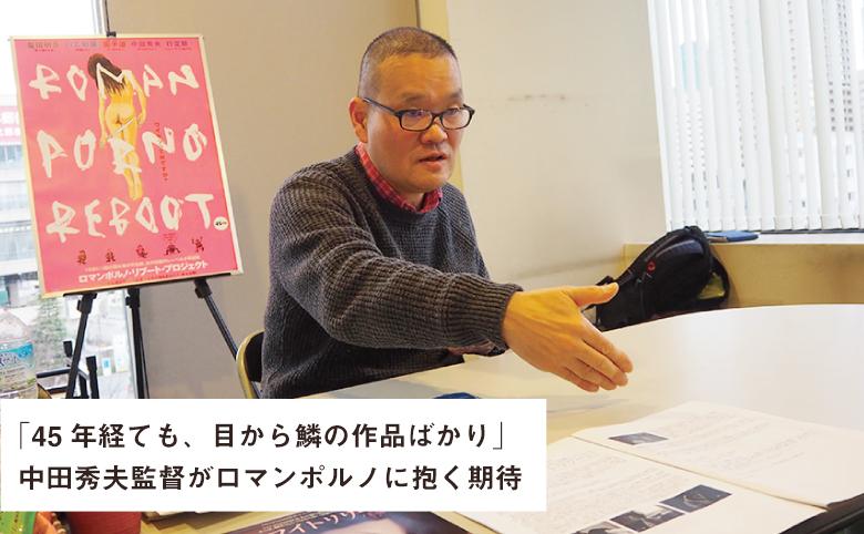 中田秀夫「ロマンポルノは作家刺激する」