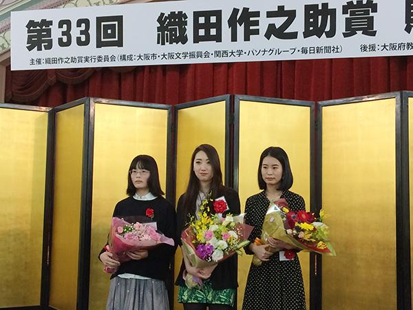 左から、「織田作之助U-18賞」を受賞した浅田紗希さん、「織田作之助賞」を受賞した崔実さん、「織田作之助青春賞」を受賞した中野美月さん