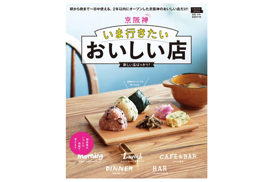 「京阪神 いま行きたいおいしい店」