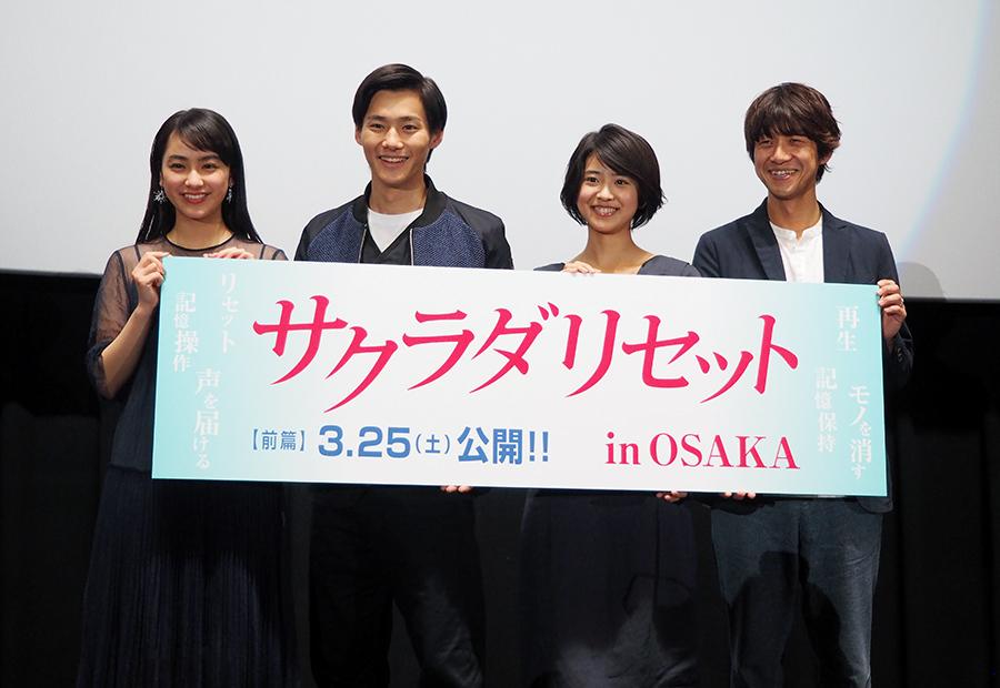 映画『サクラダリセット』前編の先行上映会に登場した監督とキャストたち(3日・大阪市内)