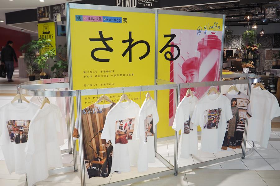 「NU茶屋町」では五感で楽しむ『NU×川島小鳥×Kanoco』を開催。地下1階ではTシャツを使ったインスタレーション「さわる」