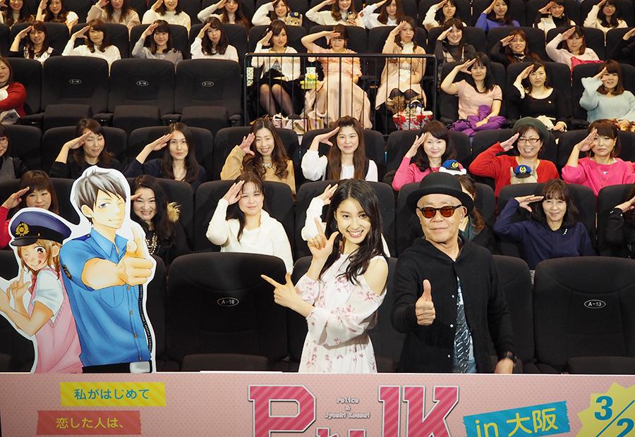 観客と一緒にフォトセッションをおこなった土屋太鳳と廣木隆一監督(2日・大阪市内)