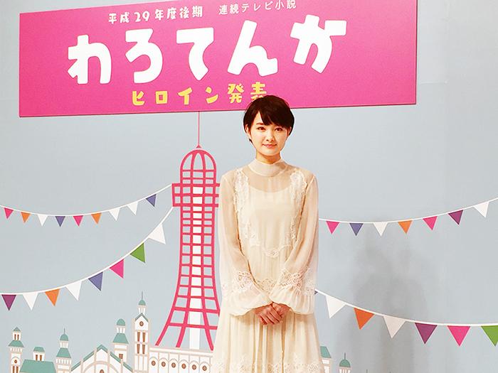 2017年後期のNHK連続テレビ小説『わろてんか』のヒロインに決まった女優・葵わかな(2017年3月9日・NHK大阪)