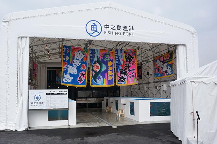 新しいスタイルの漁港「中之島漁港」(大阪市西区)