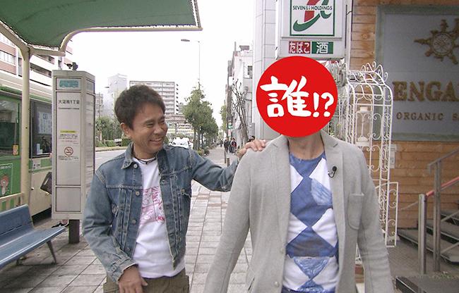 関西の某大物と歩く浜田(毎日放送『ごぶごぶ』)