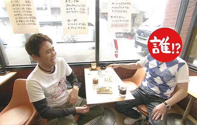 思い出の喫茶店でトークを繰り広げる浜田と・・・誰!?(毎日放送『ごぶごぶ』)