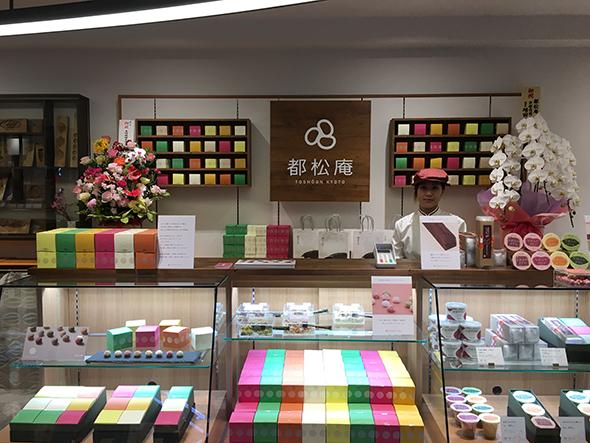 昭和25年創業のあんこ屋さん「都製餡」が展開するあんこスイーツのショップ「都松庵(としょうあん)」